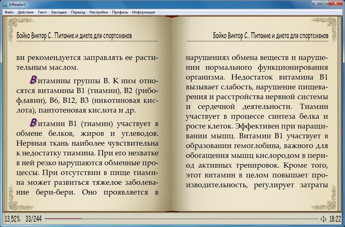 Програмку для перевода отсканированного текста