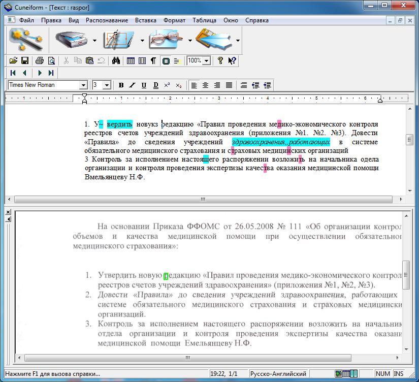 Скачать программу по распознаванию сканированного текста